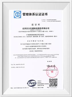 合力亿捷ISO/IEC20000-1认证证书
