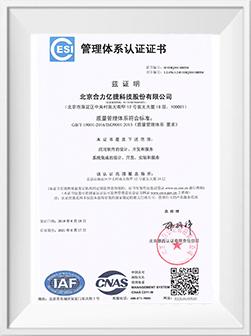 合力亿捷ISO9001认证证书