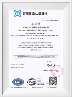合力亿捷ISO/IEC27001认证证书