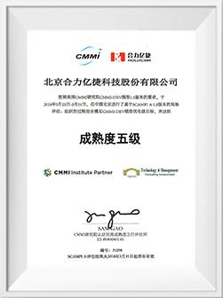 合力亿捷CMMI3级证书