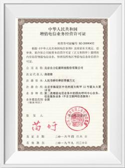 合力亿捷增值电信业务经营许可证